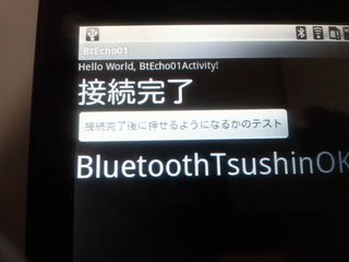 bttsushin03.jpg